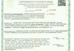 РОСС RU С-TR.АГ16.В.00281-21