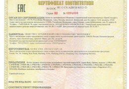 Сертификат до 2025 г