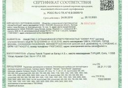 ROSS RU S-TR.AG16.V.00065-19
