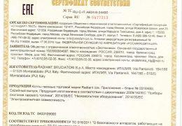 Radiant сертификат 2 (1)