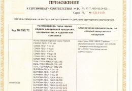 Radiant сертификат 2 (2)